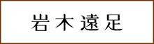 リンク/ 岩木遠足