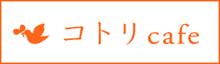 リンク/ コトリカフェ